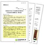 日本政策金融2
