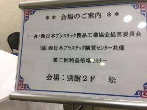 西日本プラスチック製品工業界