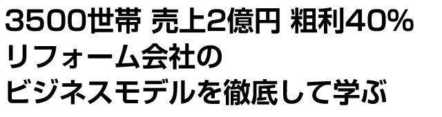 あきない革新道場 リフォーム編